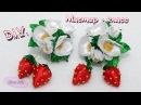 КЛУБНИЧКА с ЦВЕТАМИ из лент.Резиночки для волос / Strawberry of ribbons/ Djuce Julia