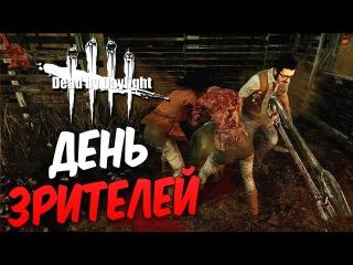 Dead by Daylight — ДЕНЬ ЗРИТЕЛЕЙ [2] СЮРПРИЗ ВЫЖИВАЕМ ВМЕСТЕ С ПОДПИСЧИКАМИ!