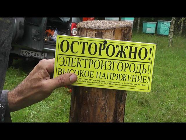 монтирую отечественный электропастух от ООО Рикс ТВ