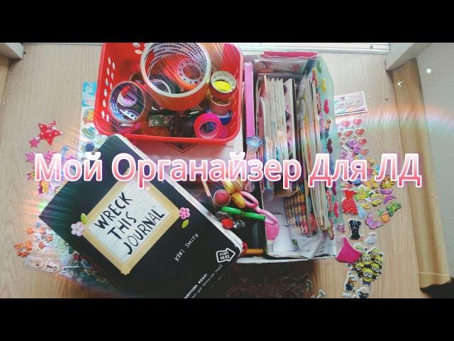 Моя Коробка для Личного Дневника/ Органайзер Для ЛД