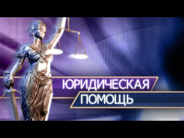 Уголовное право. Заключение под стражу, подписка о невыезде. Юридическая помощь,...
