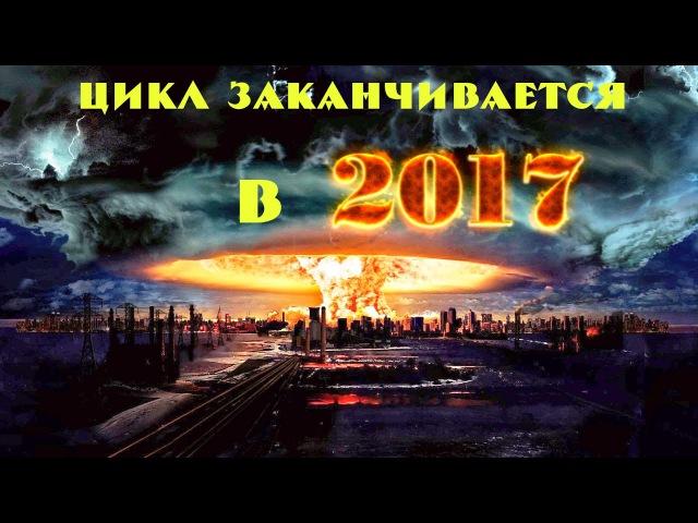 Пророчества Фатимы. Судьба России в 2018 после Tpeтьей Mиpoвой. Конец света (Апокалипсис)