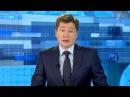 Последние Новости Сегодня на 1 канале 17.01.2017 Последний выпуск новостей