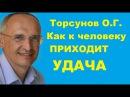Торсунов О.Г. Как к человеку ПРИХОДИТ УДАЧА