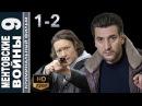 Ментовские войны 9 сезон 1-2 серия, HD, криминальный сериал, боевик, детектив, 2015
