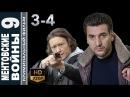 Ментовские войны 9 сезон 3-4 серия, HD, криминальный сериал, боевик, детектив, 2015