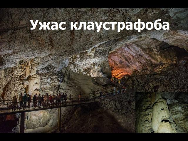 Абхазия Ужас клаустрафоба Новоафонская пещера