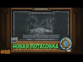 Потасовка Hearthstone: Канитель на распутье 38
