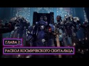 [Space Hulk:Deathwing] Предотвращаем Раскол Космического Скитальца! Все реликты[Rus sub][Глава 2]