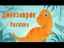 Песня про динозавра. Мультик Тираннозавр Рекс TRex