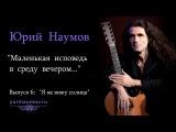 Юрий Наумов - Маленькая исповедь в среду вечером (Выпуск 6 Я не вижу солнца)