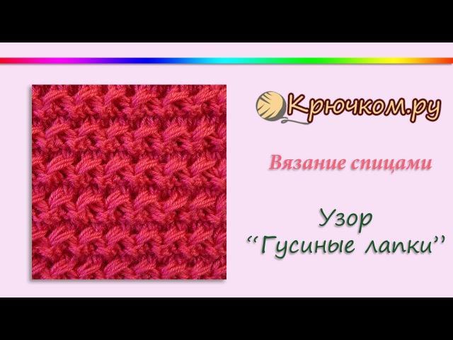 Узор Гусиные лапки спицами (Knitting. Pattern crows feet)