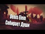 Denis Elem - Собирает Души
