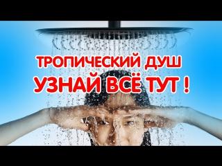 Тропический душ в ванной или душевой кабине. Что такое тропический душ и какими функциями он обладает? Смотрите советы в наше ви
