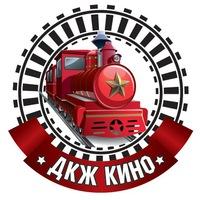 Логотип ДКЖ кино (Тула)