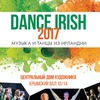 DANCE IRISH - музыка и танцы из Ирландии