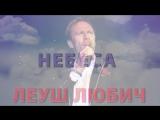 Леуш Любич. Небеса. Шансон 2015