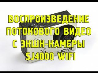 Воспроизведение потокового видео с экшн-камеры sj4000 wifi. Вывод изображения с камеры на компьютер