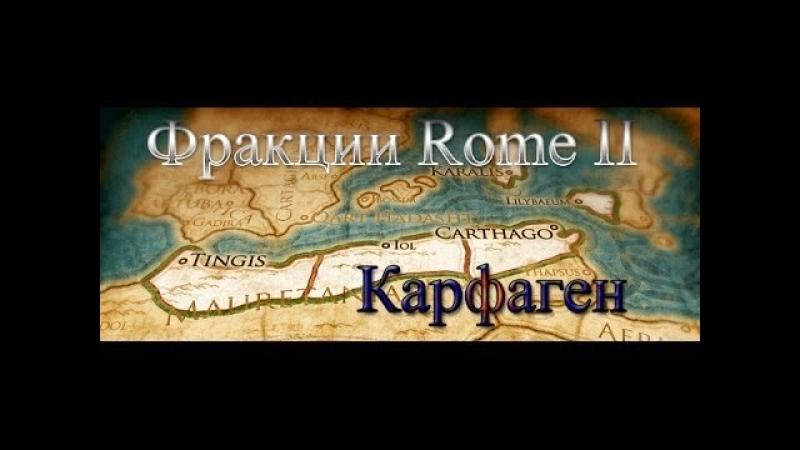 Фракции Total War Rome 2 Карфаген
