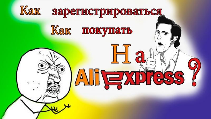 Как покупать на aliexpress?   Регистрация и покупка на aliexpress