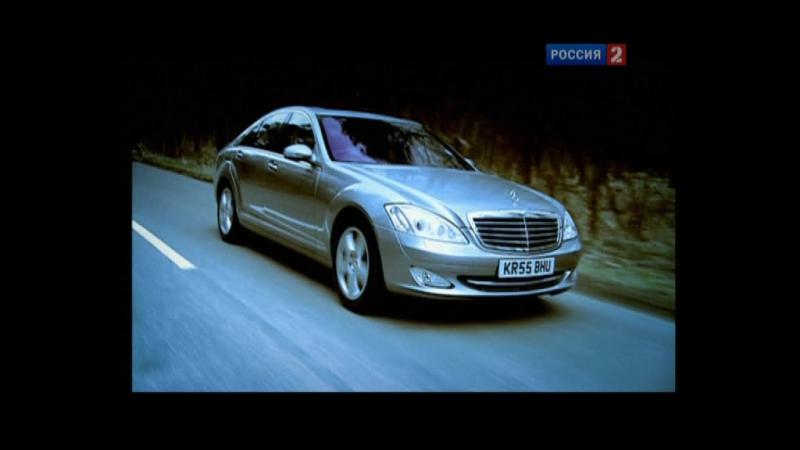 Mercedes-Benz S 500 (2005) [Top Gear S08E04]