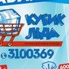 Кубик Льда, доставка Новосибирск!