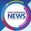 Новости Наро-Фоминска