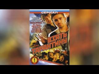 Взять Тарантину (2005) |