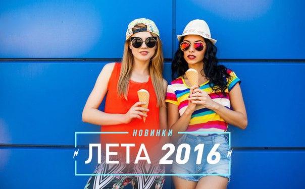 Новинки музыки за июнь 2015 скачать