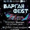 Фестиваль варгана 2016. Конкурс мастеров. Москва