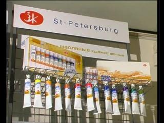 Экскурсия по Заводу художественных красок «Невская палитра», 2005 год