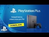 PlayStation Plus | Получите игры этого месяца!