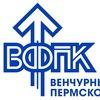 Венчурный фонд Пермского края