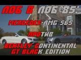 Head 2 Head 84 2017 Mercedes-AMG S65 vs. 2017 Bentley Continental GT Black Edition [BMIRussian]
