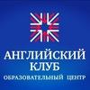 Языковой центр Английский Клуб Пермь САДОВЫЙ