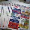 Gazeta-Viktoria Primorsky-Kray