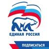 """""""Единая Россия"""" в Ступино"""
