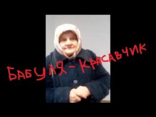 Бабушка из Кирова: