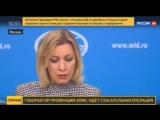 Захарова в прямом эфире не смогла прочитать заявление МИД РФ по Сирии