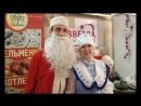 Праздник Вятский пельмень 2016г. Конкурс Самый, самый любимый РЕН ТВ Киров