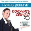 Взять кредит займы онлайн
