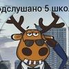 Подслушано 5 школа п.Ахтырский
