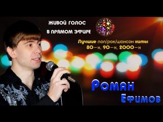 Живой голос | Live | C 21-00