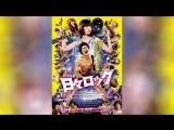 Хиби Рок Рокер и поп-звезда (2014)  Hibi rokku