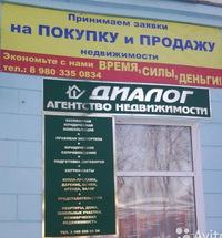 Агентство недвижимости Диалог г Новозыбков ВКонтакте Агентство недвижимости quot Диалог quot г Новозыбков