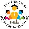 Открытая конференция ЭМШ