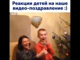 Реакции детей на наше видео-поздравление :)