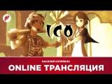 ICO  Бой с тенью