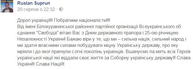 Руслан СУПРУН вітає білокуракинців із Днем Незалежності України