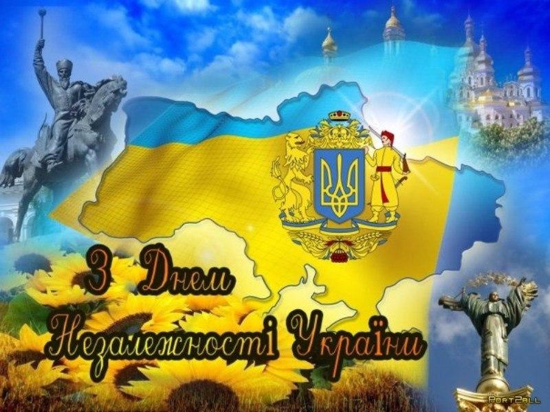 Зі святом Незалежності України